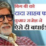 अमिताभ बच्चन को दादा साहब फाल्के, कुमार राजेश ने ऐसे दी बधाई