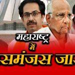 महाराष्ट्र में असमंजस जारी