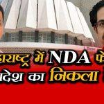 महाराष्ट्र में NDA फेल, जनादेश का निकला तेल